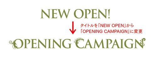 タイトルを「NEW OPEN」から「OPENING CAMPAIGN」に変更