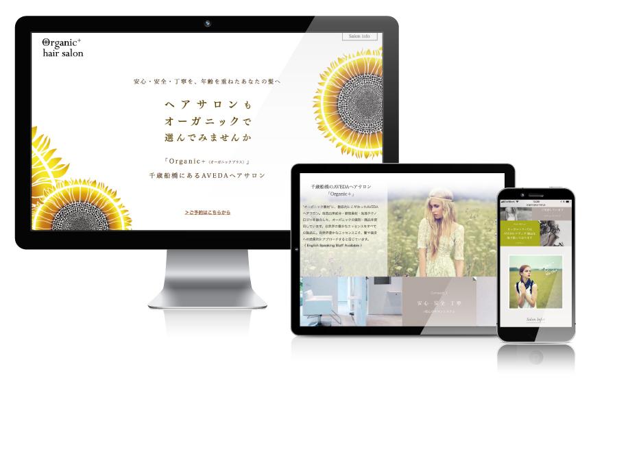 webサイトマルチデバイスイメージ